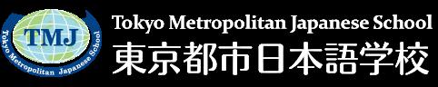 Tokyo Metropolitan Japanese School 東京都市日本語学校